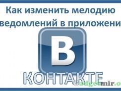 Как изменить мелодию уведомлений в приложении «ВКонтакте» на Android?