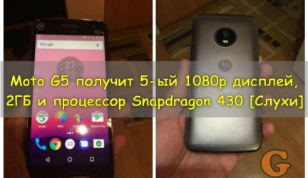 Moto G5 получит 5-ый 1080p дисплей, 2ГБ и процессор Snapdragon 430 [Слухи]