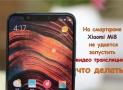 На смартфоне Xiaomi Mi8 не удается запустить видео трансляцию в Facebook, Vkontakte или YouTube