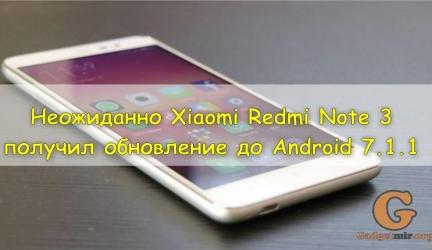 Неожиданно Xiaomi Redmi Note 3 получил обновление до Android 7.1.1