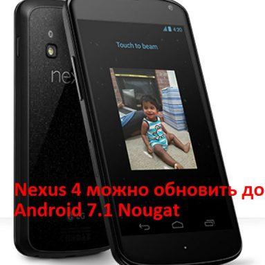 Обновить Nexus 4 до Android 7.1 Nougat? Легко!