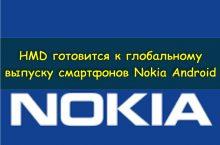 HMD готовится к глобальному выпуску смартфонов Nokia Android