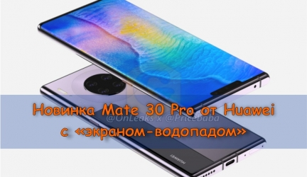 Новинка Mate 30 Pro от Huawei с «экраном-водопадом»