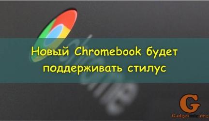 Новый Chromebook будет поддерживать стилус