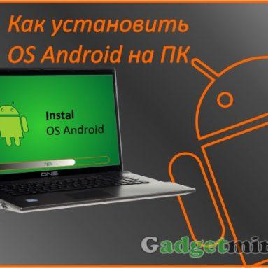 Как создать загрузочную флешку Android x86 4.4.2 или как установить Android на ПК?