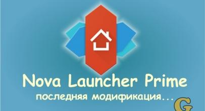Обзор приложения Nova Launcher, Nova Launcher Prime [Скачать]