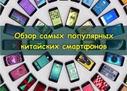 Обзор самых популярных китайских смартфонов по итогам  2016 года