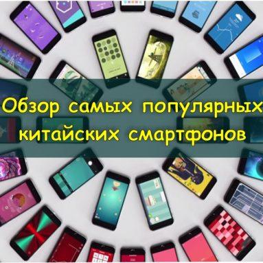 Обзор самых популярных китайских смартфонов за 2016 год