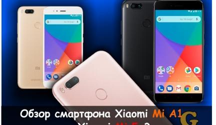 Обзор смартфона Xiaomi Mi A1 или Xiaomi Mi 5x?