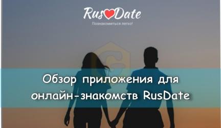 Онлайн-знакомства – приложение знакомств RusDate [Обзор]
