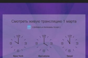 Онлайн трансляция презентации HTC One M9 [1 марта Барселона]