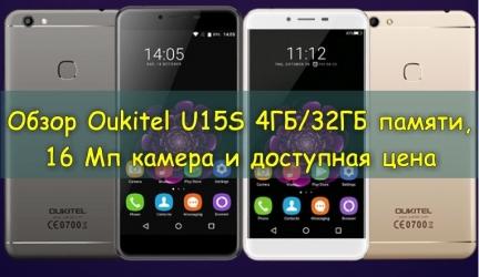 Oukitel U15S – 4ГБ/32ГБ памяти, 16 Мп камера и доступная цена