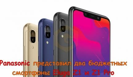 Panasonic представил два бюджетных смартфона Eluga Z1 и Z1 Pro