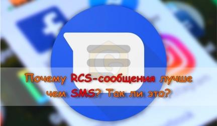 Почему RCS-сообщения лучше чем SMS? Так ли это?
