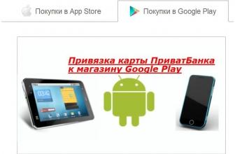 Подключение банковской карты «Приватбанк» для расчета в Google Play