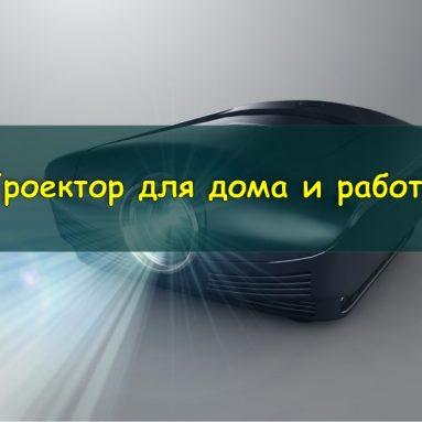 Хороший проектор для дома и работы