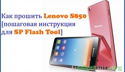 Как прошить Lenovo S850 [пошаговая инструкция для SP Flash Tool]
