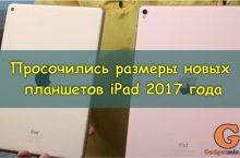 Просочились размеры новых планшетов iPad 2017 года