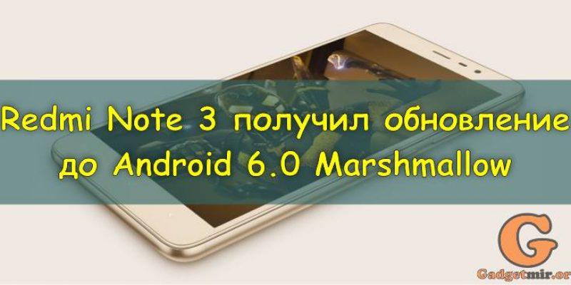 Xiaomi Redmi Note 3 Глобальная версия получил обновление до Android 6.0 Marshmallow