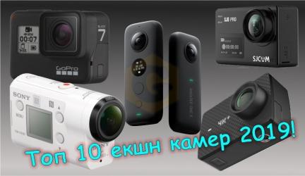 Рейтинг лучших экшн-камер 2019 |ТОП 10