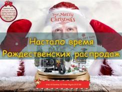 Настало время Рождественских распродаж