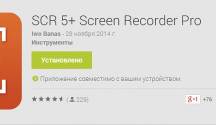 Запись видео с экрана Android: SCR 5+ Screen Recorder Pro [Видео обзор]