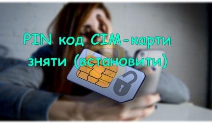 Як швидко зняти (встановити) ПІН код СІМ-карти на смартфонах Xiaomi Miui 9 [Інструкція]