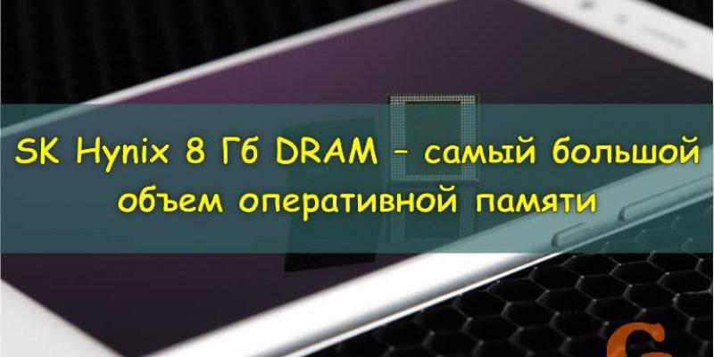 SK Hynix выпустил чип 8 Гб DRAM – самый большой объем оперативной памяти
