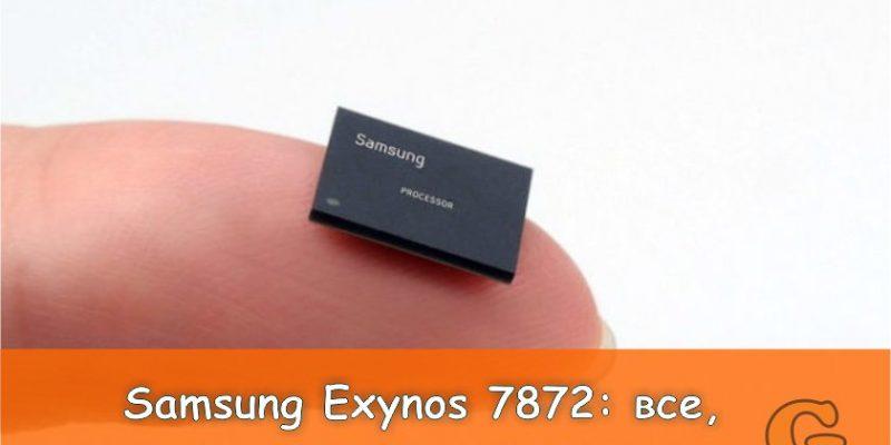 Процессор Samsung Exynos 7872: все, что нужно знать [Спецификации]