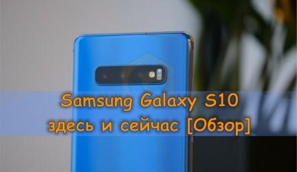 Samsung Galaxy S10 здесь и сейчас [Обзор]