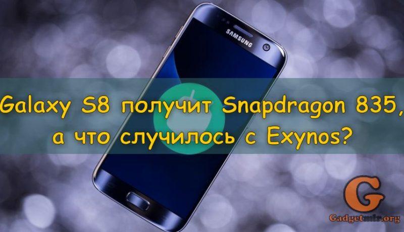 Samsung Galaxy S8 получит Snapdragon 835, а что случилось с Exynos?