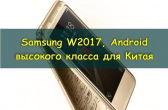 Samsung W2017, Android высокого класса для Китая