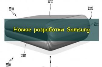 Новые разработки Samsung