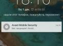 Как увеличить шанс возврата потерянного Android-смартфона
