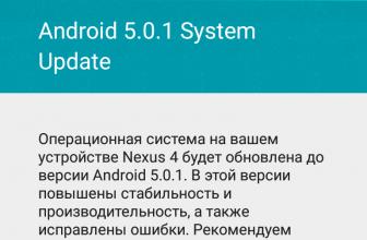 Поступило ОТА-обновление Android 5.0.1 для Nexus 4