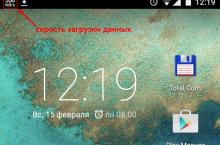 Как включить отображение скорости интернет-соединения в строке состояния на Android