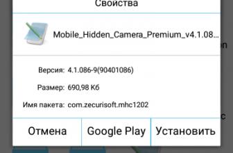 Mobile Hidden Camera: скрытая камера для Андроид