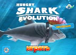 Hungry Shark Evolution: видео обзор акульего симулятора на Android