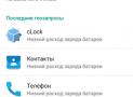 Как отключить доступ к определению местоположения на Android