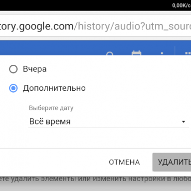 Как удалить историю голосового поиска на Андроид