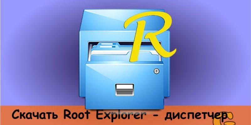 Скачать Root Explorer — диспетчер файлов с правами root
