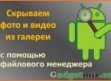 Скрываем фото и видео файлы из галереи на Android