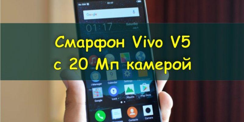 Смарфон Vivo V5 с 20 Mп камерой