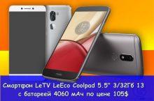 Смартфон LeTV LeEco Coolpad 5.5″ 3/32Гб 13 с батареей 4060 мАч по цене 105$ [Акция]