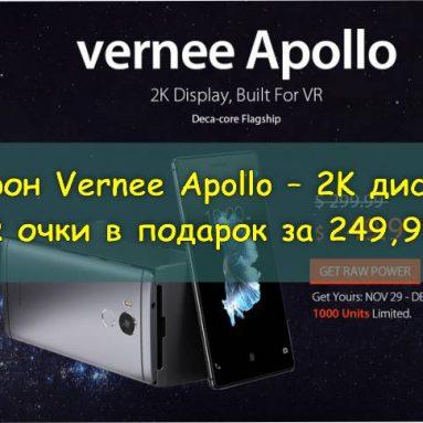 Смартфон Vernee Apollo – 2K дисплей и VR очки в подарок за 249,99$