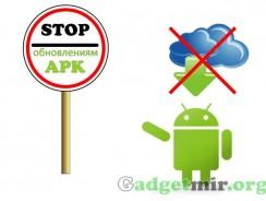 Как запретить (отключить) автоматическое обновление приложений на Андроид?