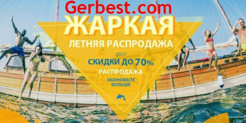 Летняя распродажа на Gearbest.com [Скоро!]