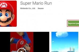Super Mario Run для Android можно зарезервировать на Google Play