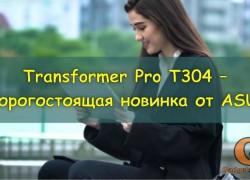 Transformer Pro T304 – дорогостоящая новинка от ASUS
