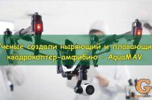 Ученые создали летающий, ныряющий и плавающий квадрокоптер-амфибию – AquaMAV.